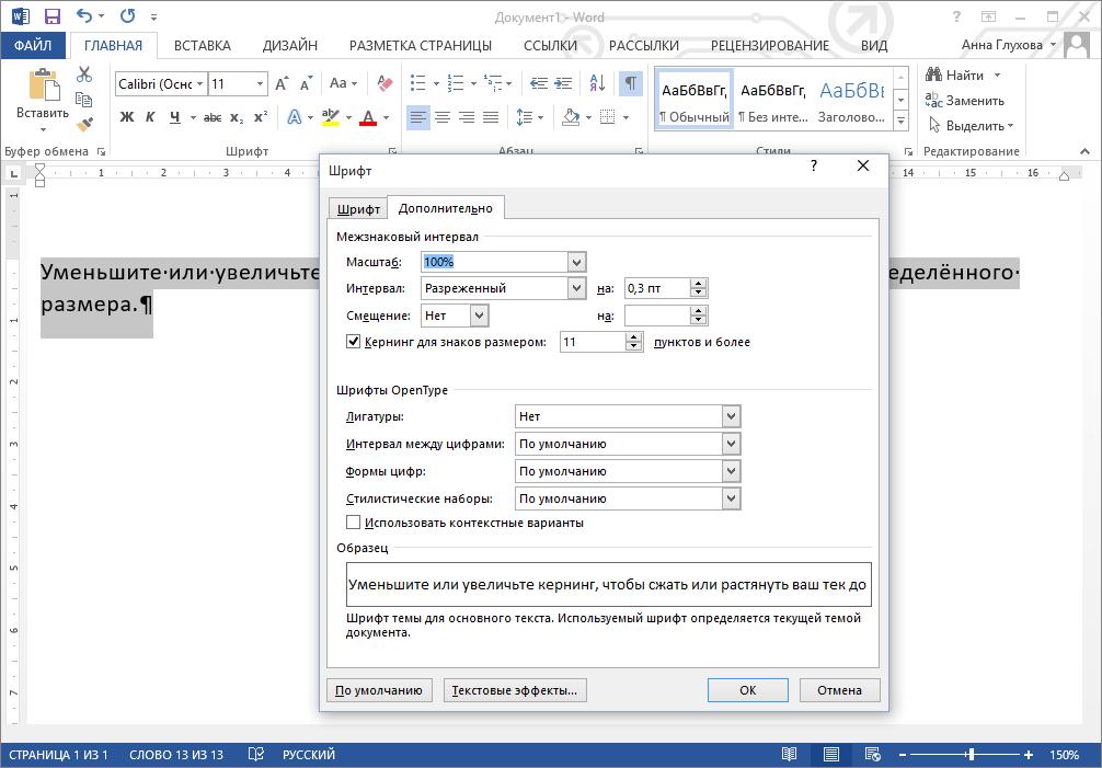 Для чего полезно изменить кернинг в Microsoft Word
