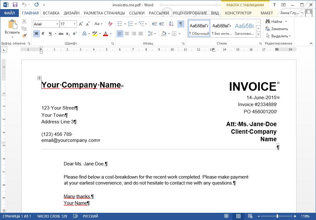Microsoft Word 2013 умеет редактировать PDF-файлы