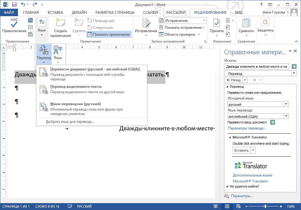 Как быстро перевести текст в Microsoft Word