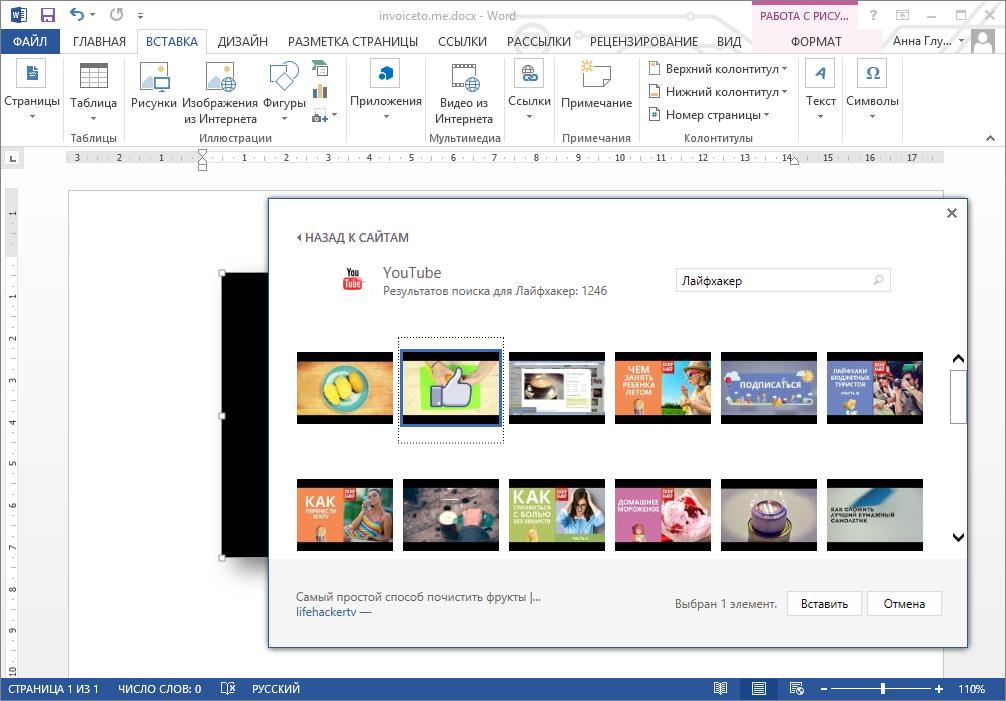 В Microsoft Word можно вставлять онлайн-видео