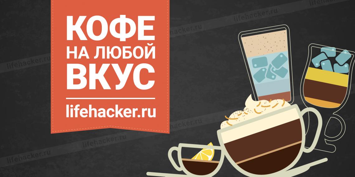 ИНФОГРАФИКА: 35 способов приготовить идеальный кофе