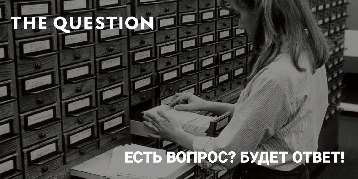 TheQuestion: есть вопрос — будет ответ