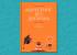 РЕЦЕНЗИЯ: «Маркетинг без диплома», Джон Янч — маркетинг шаг за шагом