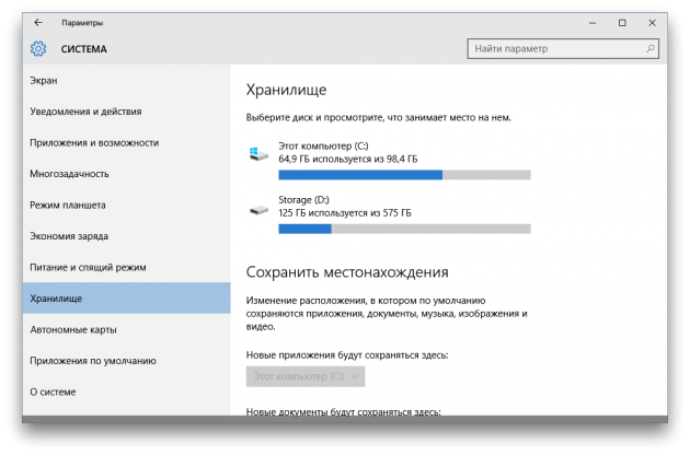 Windows 10 хранилище