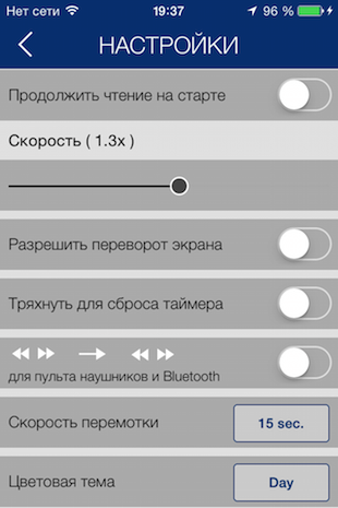 MP3_Book_Setting_310x465