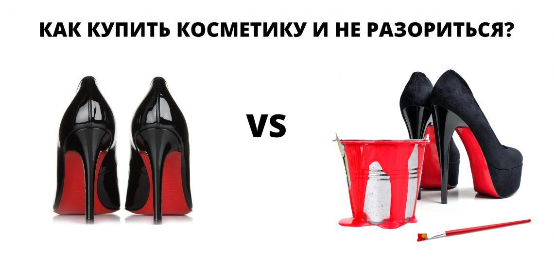 Pudra.ru. Хочу vs могу: как купить косметику и не разориться