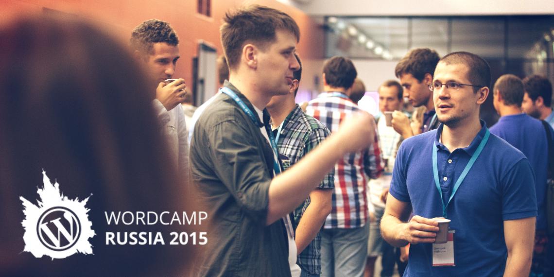 Не пропустите WordCamp 2015 — неформальную конференцию по WordPress в августе в Москве