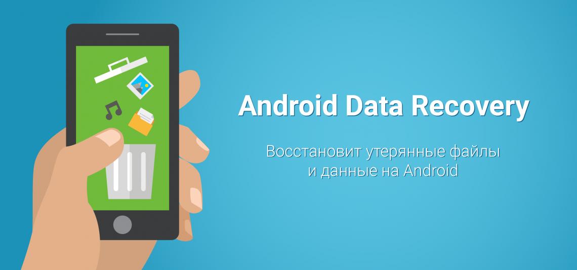 Как восстановить данные на Android