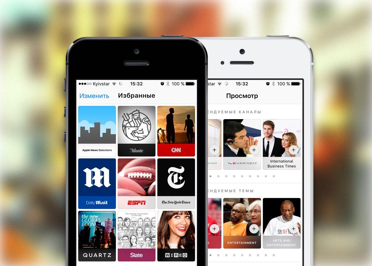 Обзор Apple News: как будут выглядеть новости будущего