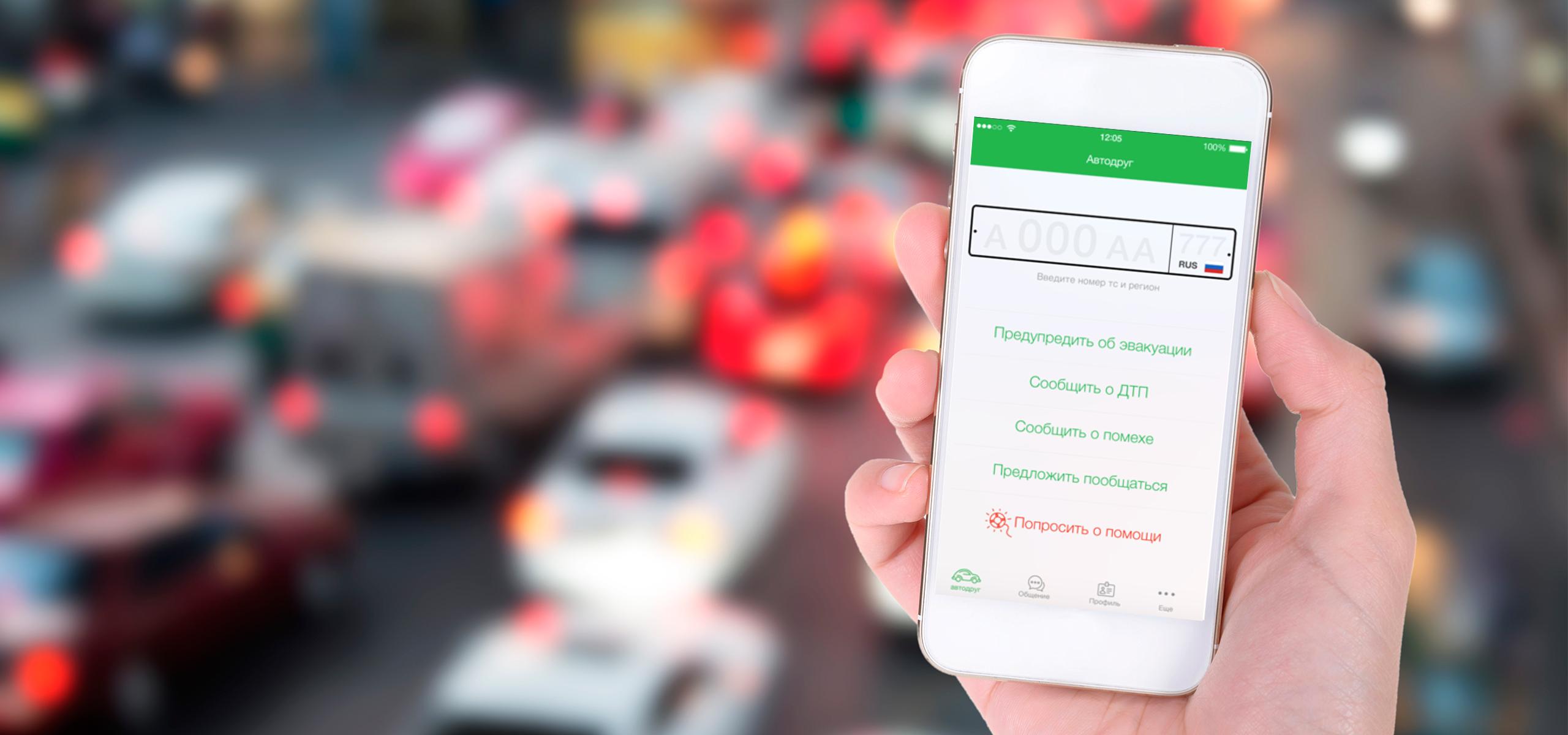 «Автодруг» — одно приложение, решающее все проблемы водителей