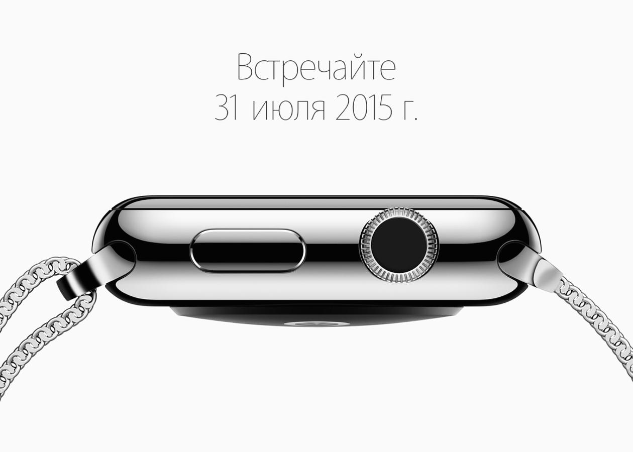 Официально: продажи Apple Watch в России стартуют 31 июля