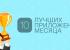 10 лучших приложений августа для iPhone