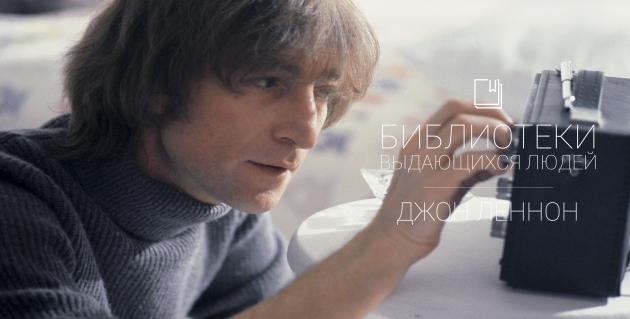 Библиотеки выдающихся людей: Джон Леннон