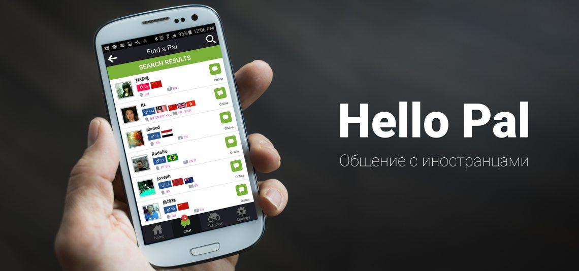 Hello Pal для Android: учим язык и проверяем знания в чате с иностранцами