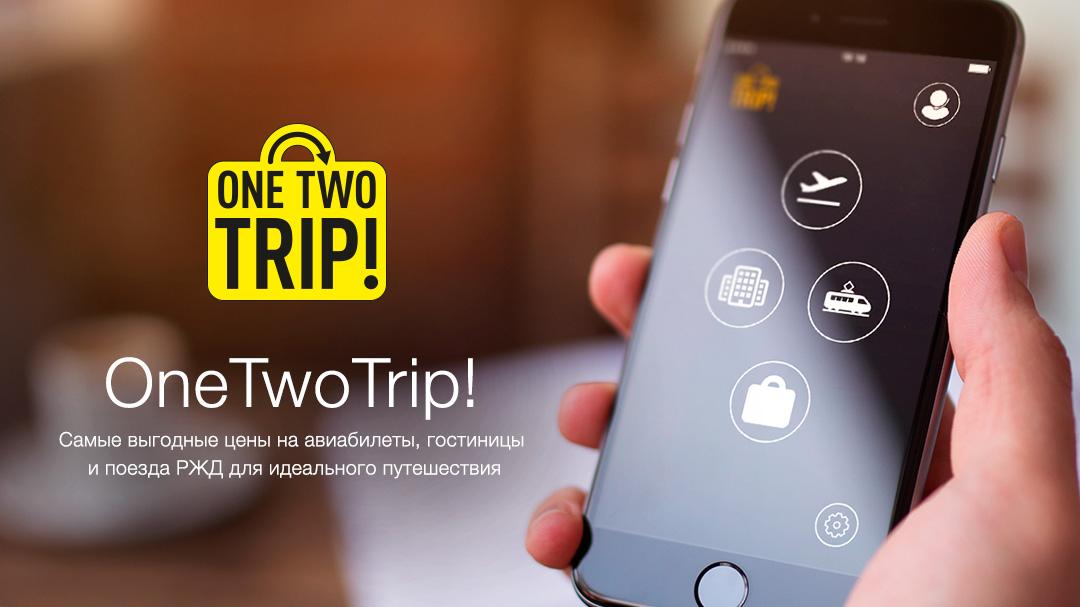 OneTwoTrip! — самолёты, поезда и отели по лучшим ценам в одном приложении