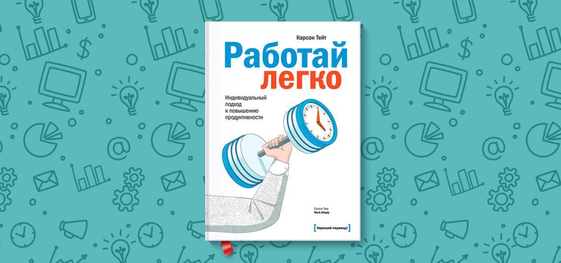 РЕЦЕНЗИЯ: «Работай легко», Карсон Тейт — книга о тайм-менеджменте, которой так не хватало