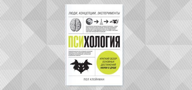 РЕЦЕНЗИЯ: «Психология. Люди, концепции, эксперименты», Пол Клейнман