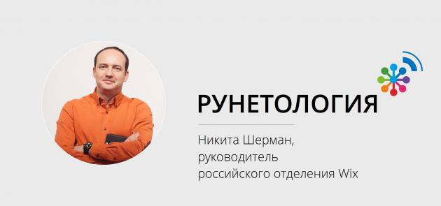 Рунетология: Никита Шерман, руководитель Wix Россия