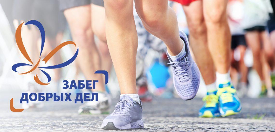 11 октября в Москве пройдёт благотворительный «Забег добрых дел» в помощь детям-бабочкам