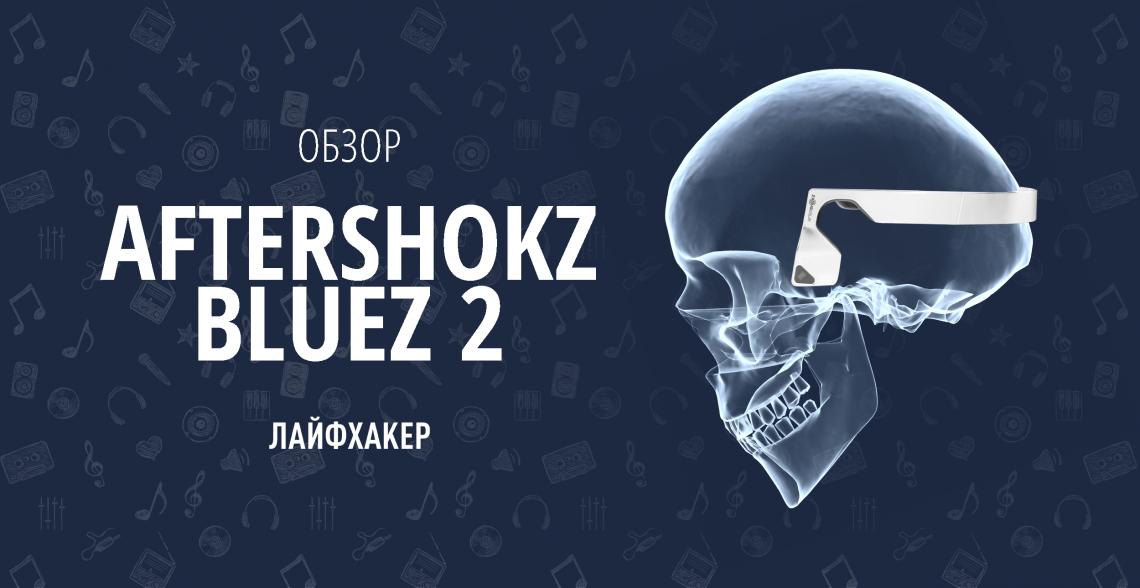 ОБЗОР: Aftershokz Bluez 2 — беспроводные наушники с технологией костной передачи звука