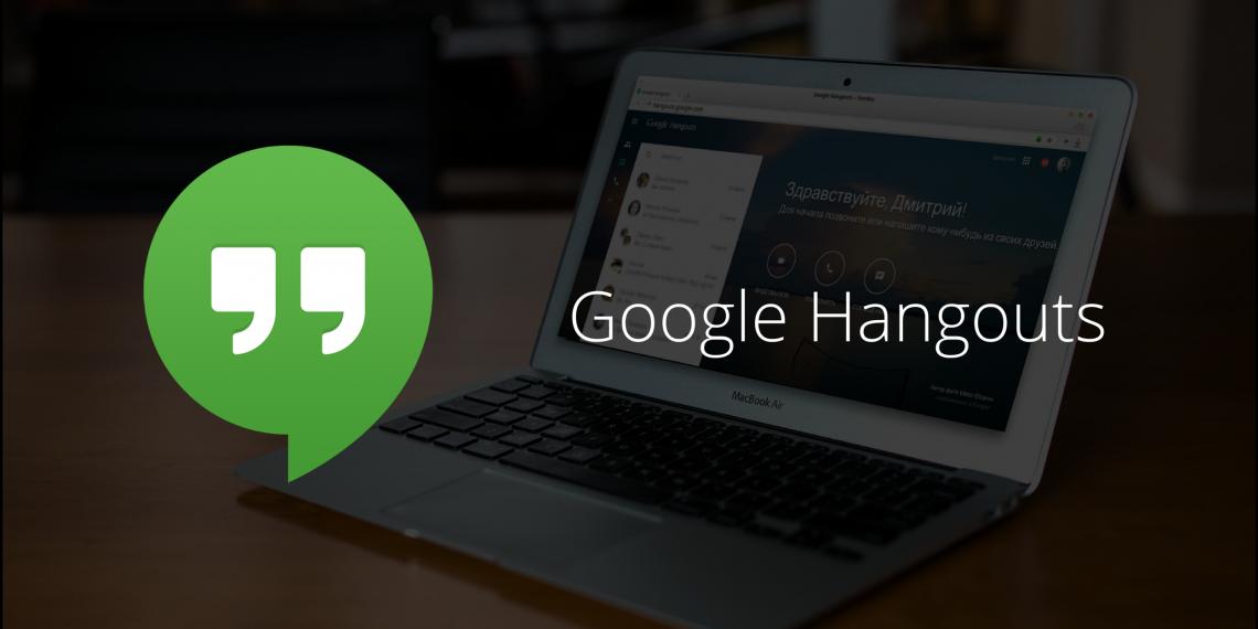 Компания Google запустила веб-приложение для системы обмена сообщениями Hangouts