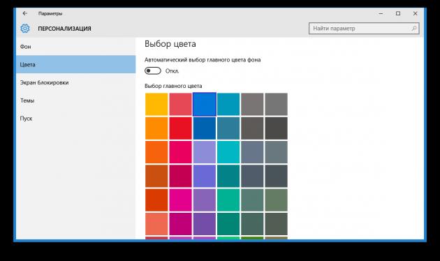 Windows 10 color 10