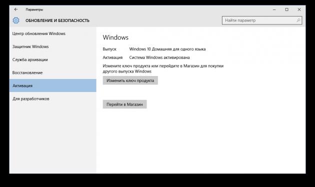 Windows 10 обновление и активация
