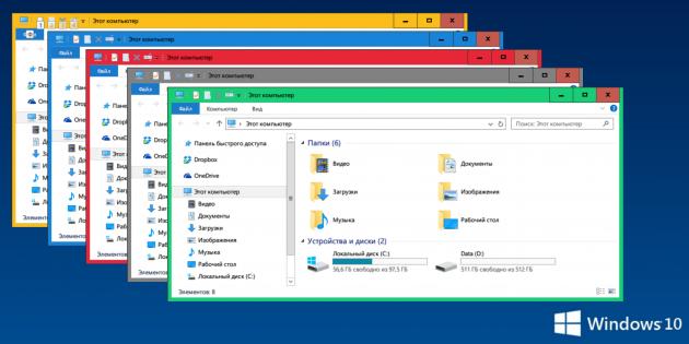 Windows 10 красочные заголовки окон