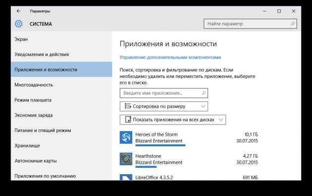 Windows 10 Приложения и возможности
