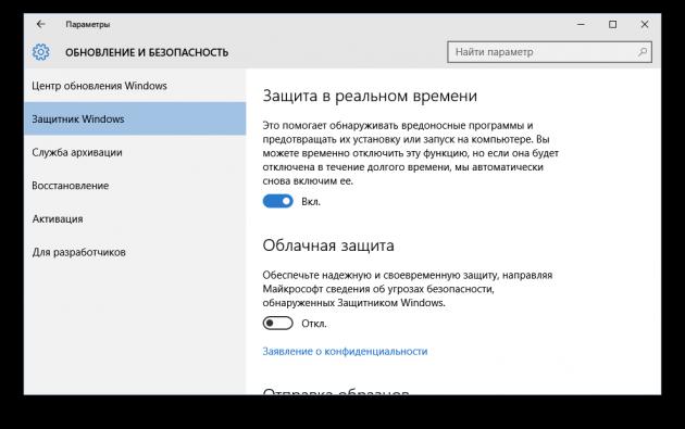 Windows 10 защитник