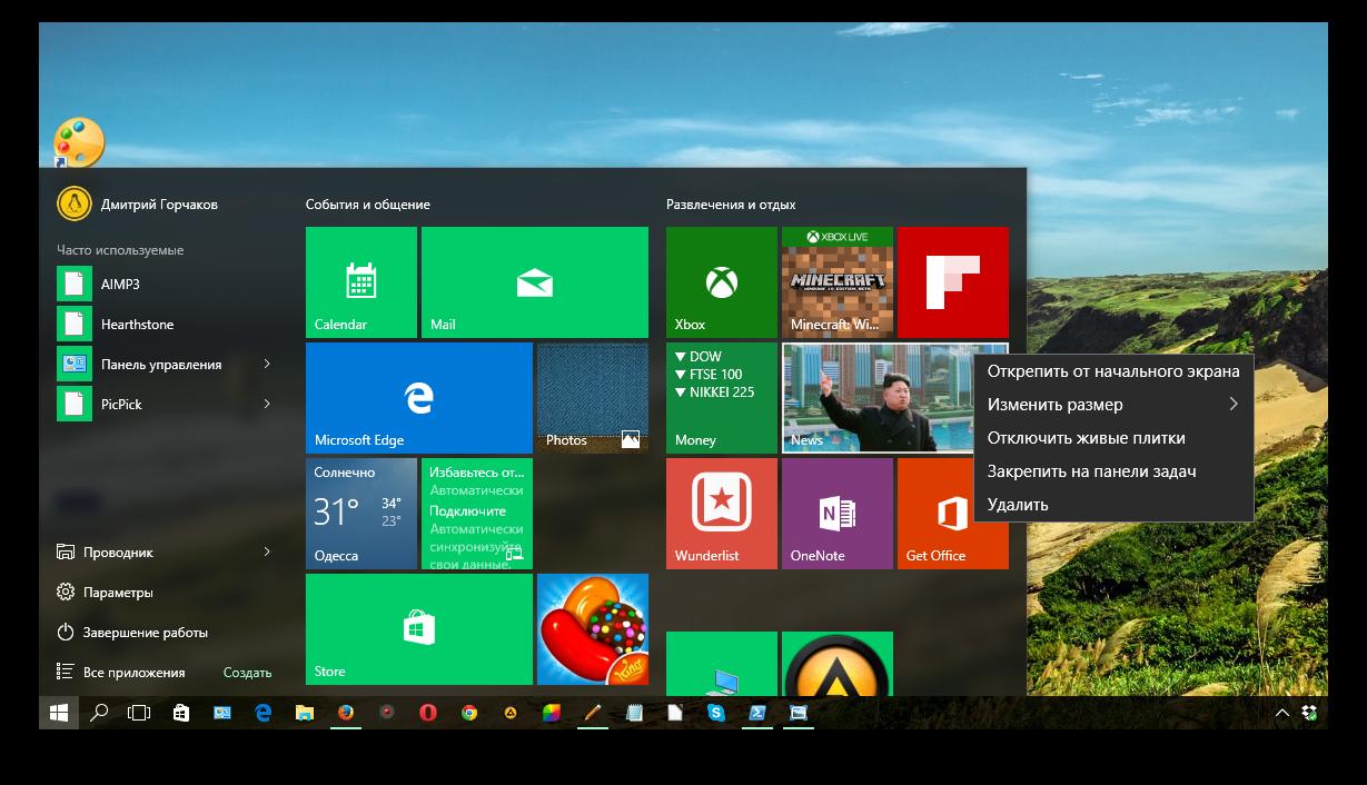 как удалять программы на windows 10