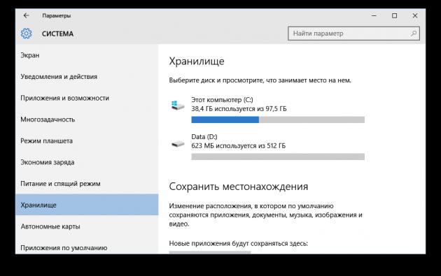 Windows 10  хранилище