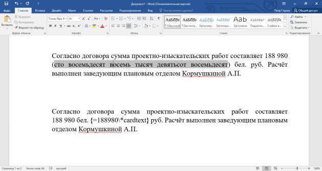 Секреты Microsoft Word: Как использовать поля, их коды и ключи в Word