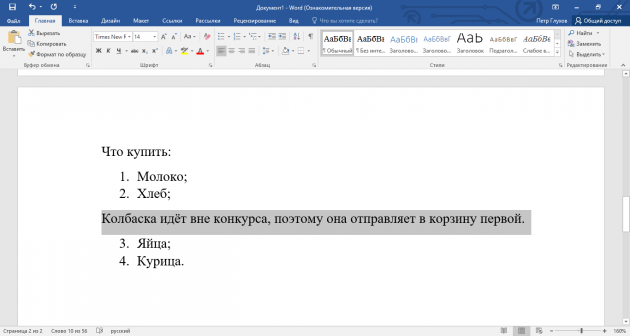 Секреты Microsoft Word: Как быстро и легко перемещать элементы списка между собой в Word