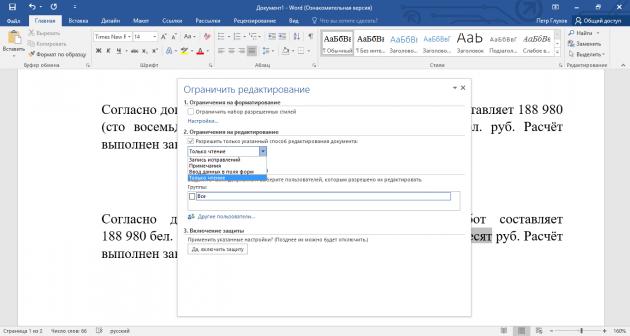 Секреты Microsoft Word: Как ограничить внесение изменений в документ Word посторонними