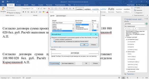 Секреты Microsoft Word: Как установить по умолчанию определённый шрифт и его размер в Word
