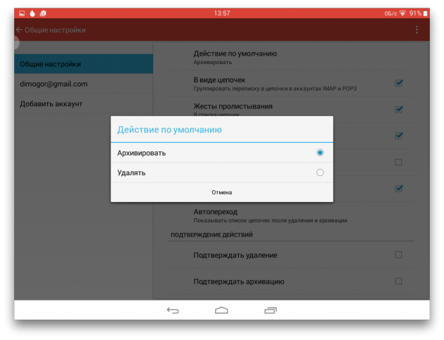Gmail android 4