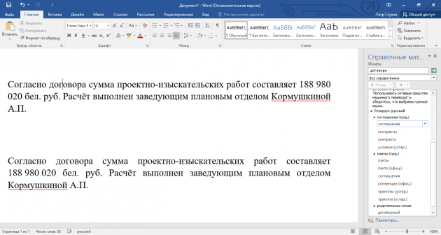 Секреты Microsoft Word: Как быстро и легко найти синоним слова в Word