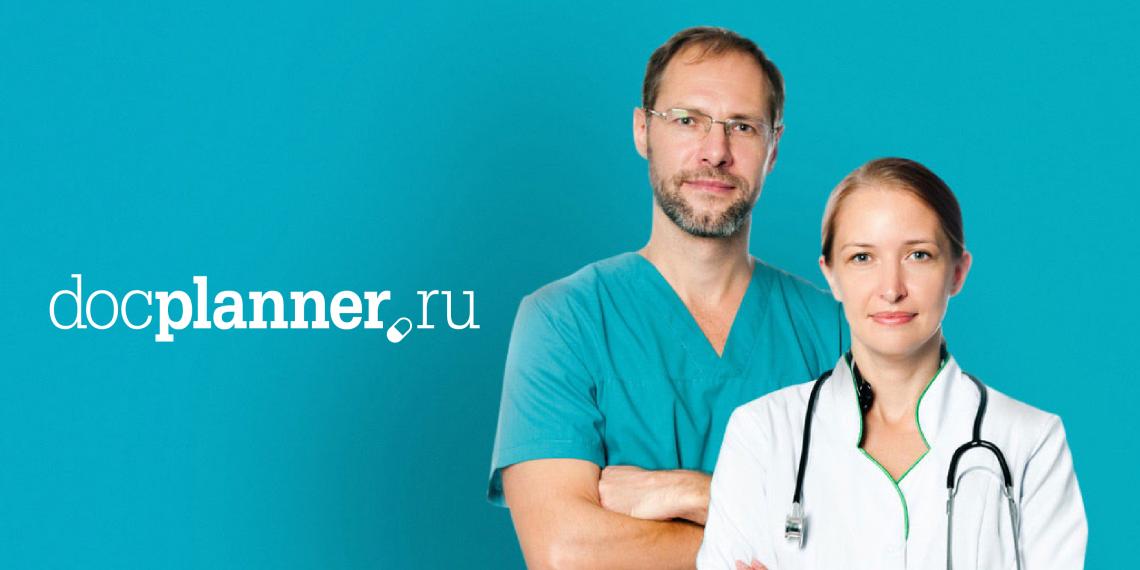 DocPlanner: надёжный помощник в поиске врача