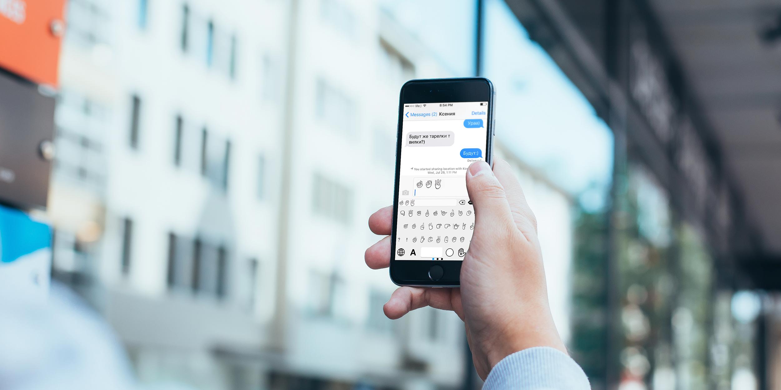 Signily — iOS-клавиатура для общения на языке жестов