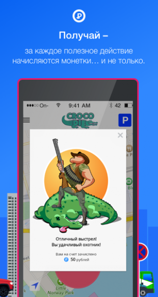 CrocoDie — защита от эвакуаторов с гарантией