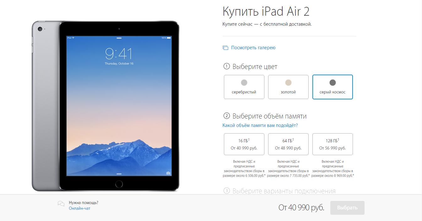 Apple подняла цены в российском Apple Store