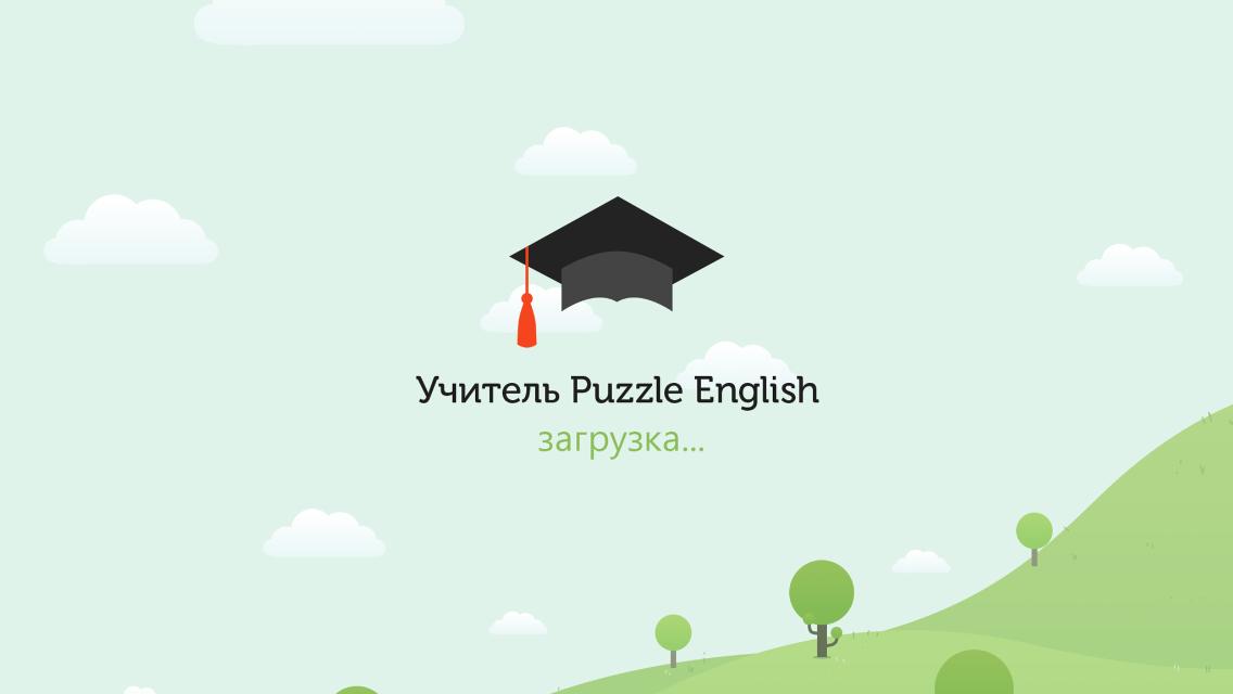 Учить британский язык приложение