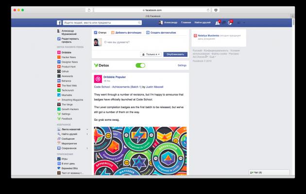 Лента Facebook с Detox