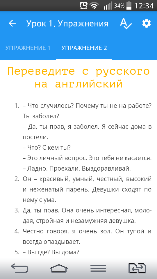 английский за 7 уроков