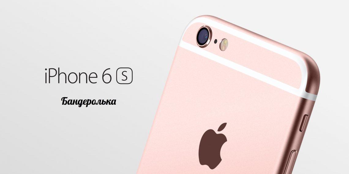 Как купить iPhone 6s на 18 тысяч дешевле