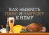 ИНФОГРАФИКА: Как подобрать закуску к пиву