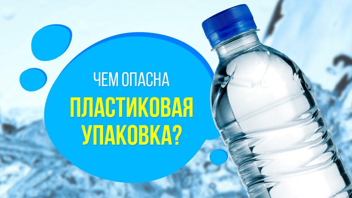 ВИДЕО: Чем опасна пластиковая упаковка