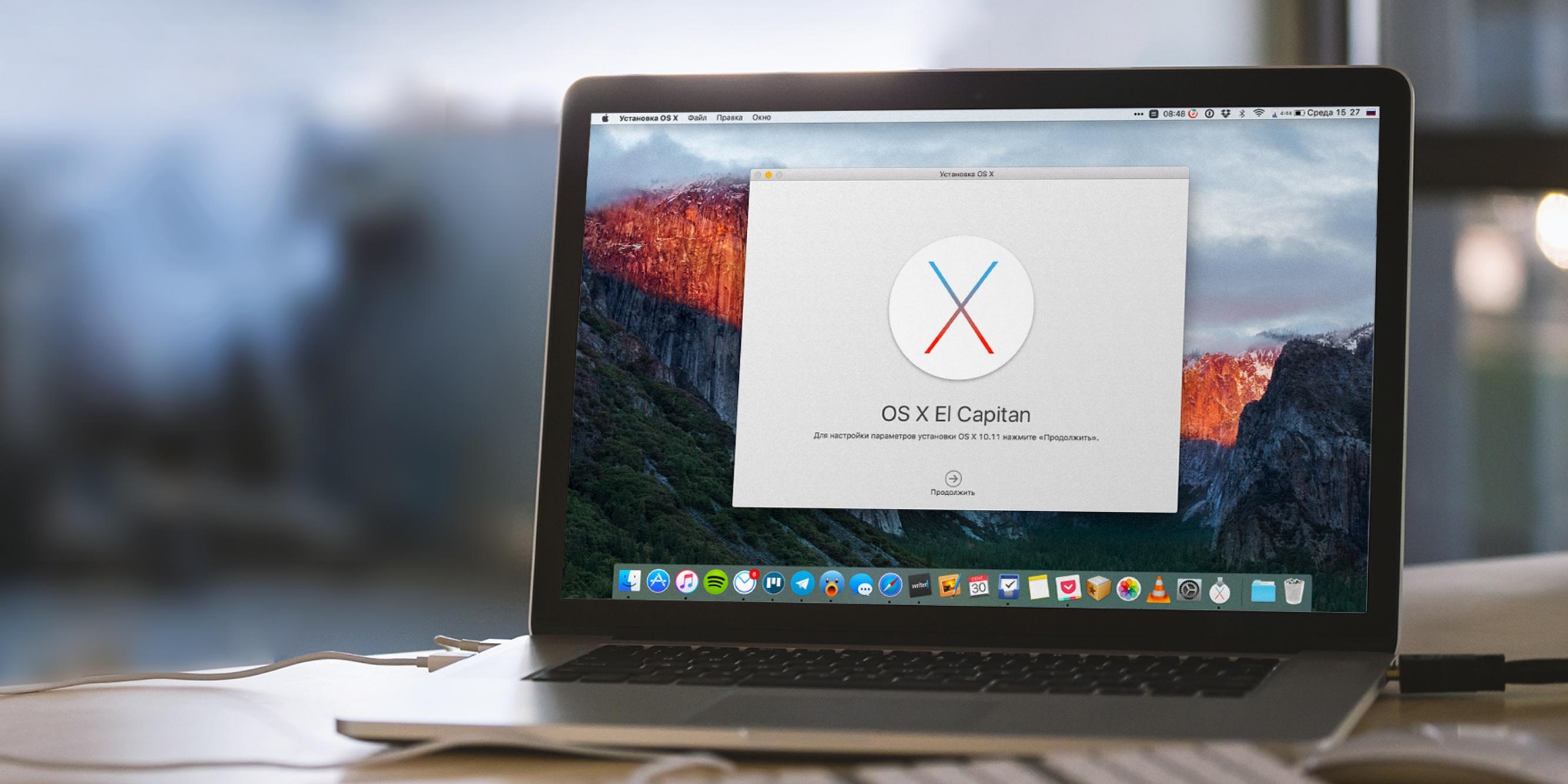 Обновление на OS X El Capitan. Как у вас?