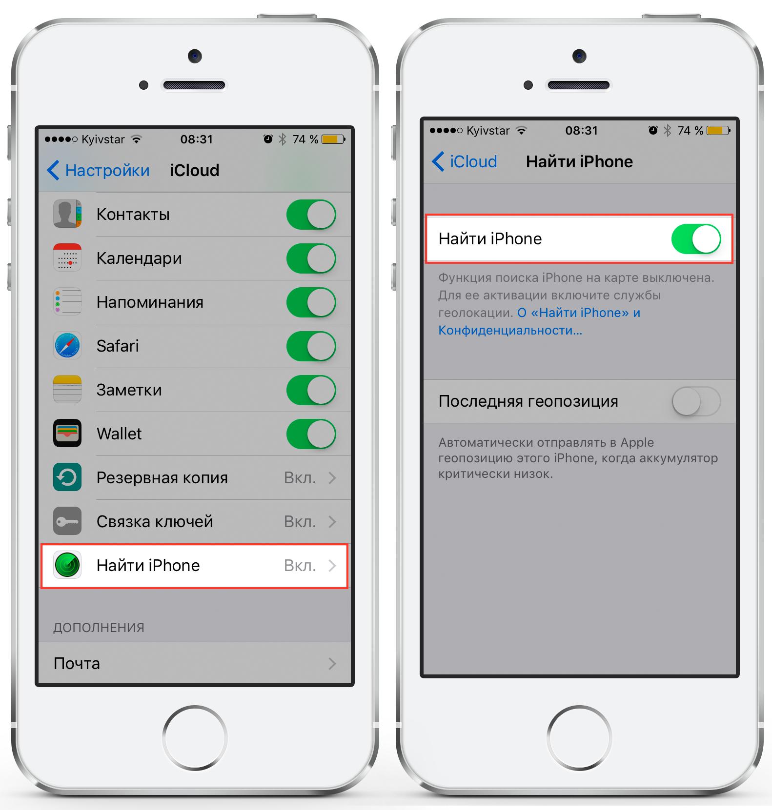 Как сделать своим найденный айфон